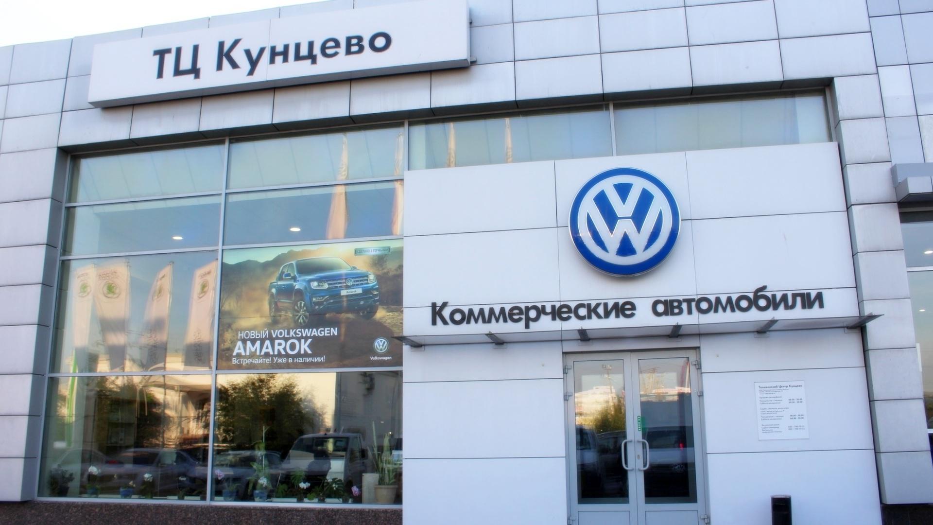Автосалон кунцево москва официальный сайт фольксваген ломбард заложить телефон москва